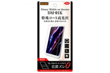 【Disney Mobile on docomo DM-01K】フィルム 指紋防止 高光沢