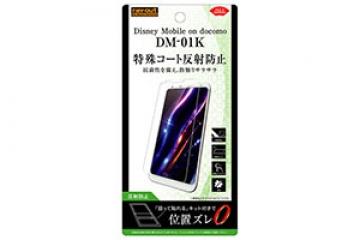【Disney Mobile on docomo DM-01K】フィルム さらさらタッチ 指紋 反射防止