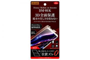 【Disney Mobile on docomo DM-01K】フィルム TPU 光沢 フルカバー 耐衝撃