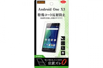 【Android One X3】フィルム さらさらタッチ 指紋 反射防止