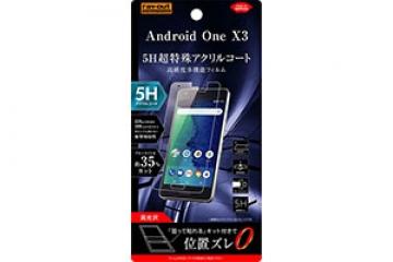 【Android One X3】フィルム 5H 耐衝撃 ブルーライトカット アクリルコート 高光沢