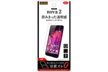 【HUAWEI nova 2】フィルム 指紋防止 光沢