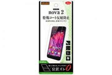 【HUAWEI nova 2】フィルム さらさらタッチ 指紋 反射防止