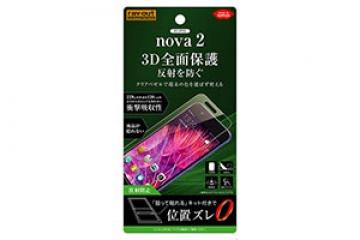 【HUAWEI nova 2】フィルム TPU 反射防止 フルカバー 衝撃吸収