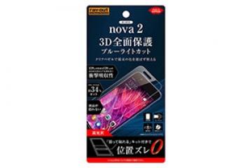 【HUAWEI nova 2】フィルム TPU 光沢 フルカバー 衝撃吸収 ブルーライトカット