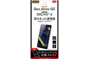 【au Qua phone QZ/UQ mobile DIGNO® A】フィルム 指紋防止 光沢