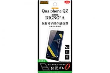 【au Qua phone QZ/UQ mobile DIGNO? A】フィルム 指紋 反射防止
