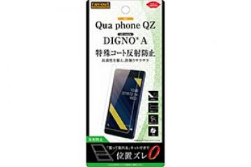 【au Qua phone QZ/UQ mobile DIGNO® A】フィルム さらさらタッチ 指紋 反射防止