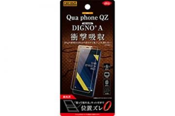 【au Qua phone QZ/UQ mobile DIGNO® A】フィルム 衝撃吸収 光沢