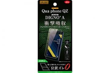 【au Qua phone QZ/UQ mobile DIGNO® A】フィルム 衝撃吸収 反射防止