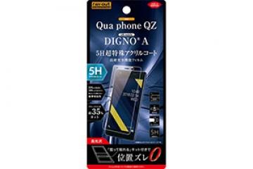 【au Qua phone QZ/UQ mobile DIGNO® A】フィルム 5H 衝撃吸収 ブルーライトカット アクリルコート 高光沢