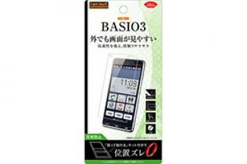 【au BASIO3】フィルム さらさらタッチ 指紋 反射防止