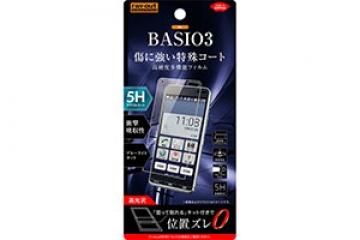【au BASIO3】フィルム 5H 耐衝撃 ブルーライト アクリルコート 高光沢