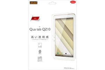 【au Qua tab QZ10】フィルム 指紋防止 光沢