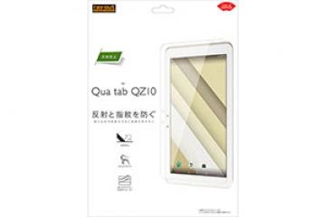 【au Qua tab QZ10】フィルム 指紋 反射防止