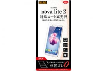 【HUAWEI nova lite 2】フィルム 指紋防止 高光沢