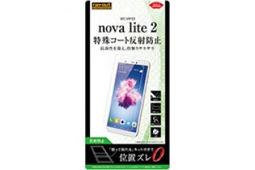 【HUAWEI nova lite 2】フィルム さらさらタッチ 指紋 反射防止