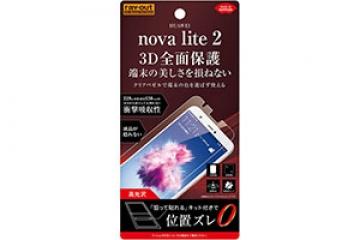 【HUAWEI nova lite 2】フィルム TPU 光沢 フルカバー 衝撃吸収
