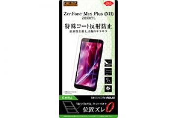 【ZenFone Max Plus (M1) ZB570TL】フィルム さらさらタッチ 指紋 反射防止