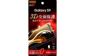 【Galaxy S9】フィルム TPU 光沢 フルカバー 衝撃吸収