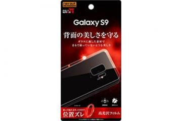 【Galaxy S9】フィルム 背面 TPU 光沢 衝撃吸収