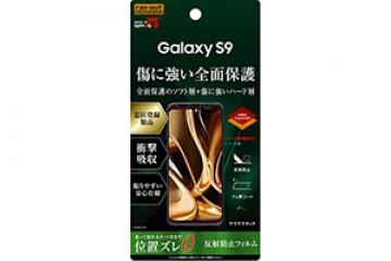 【Galaxy S9】フィルム TPU PET 反射防止 フルカバー
