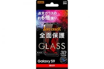 【Galaxy S9】ガラスフィルム 9H 全面保護 光沢 0.33mm/ブラック