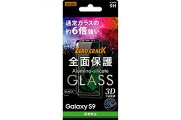 【Galaxy S9】ガラスフィルム 3D 9H 全面保護 反射防止 /ブラック