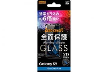 【Galaxy S9】ガラスフィルム 3D 9H 全面保護 ブルーライトカット /ブラック