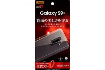 【Galaxy S9+】フィルム 背面 TPU 光沢 衝撃吸収