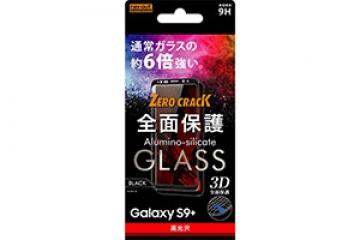 【Galaxy S9+】ガラスフィルム 9H 全面保護 光沢 0.33mm/ブラック