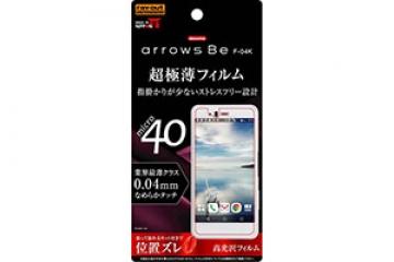 【docomo arrows Be F-04K】フィルム 指紋防止 薄型 高光沢