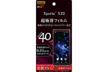 【Xperia™ XZ2】フィルム 指紋防止 薄型 高光沢