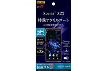 【Xperia? XZ2】フィルム 5H 衝撃吸収 ブルーライトカット アクリルコート 高光沢