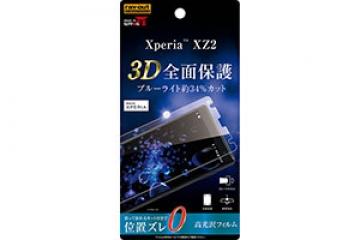 【Xperia™ XZ2】フィルム TPU 光沢 フルカバー 衝撃吸収 ブルーライトカット