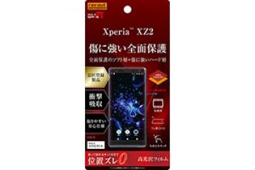 【Xperia™ XZ2】フィルム TPU PET 高光沢 フルカバー