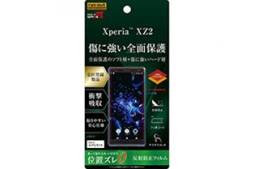 【Xperia™ XZ2】フィルム TPU PET 反射防止 フルカバー