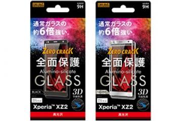 【Xperia™ XZ2】ガラスフィルム 3D 9H 全面保護 光沢