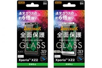 【Xperia? XZ2】ガラスフィルム 3D 9H 全面保護 反射防止