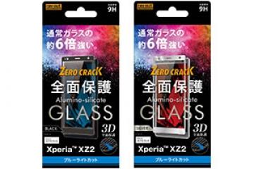 【Xperia™ XZ2】ガラスフィルム 3D 9H 全面保護 ブルーライトカット