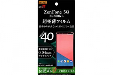 【ZenFone 5Q ZC600KL】フィルム さらさらタッチ 薄型 指紋 反射防止