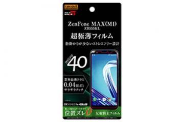 【ZenFone MAX (M1) ZB555KL】フィルム さらさらタッチ 薄型 指紋 反射防止