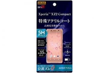 【Xperia™ XZ2 Compact】フィルム 5H 衝撃吸収 ブルーライトカット アクリルコート 高光沢