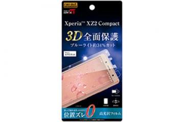【Xperia™ XZ2 Compact】フィルム TPU 光沢 フルカバー 衝撃吸収 ブルーライトカット