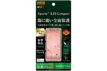 【Xperia™ XZ2 Compact】フィルム TPU PET 反射防止 フルカバー