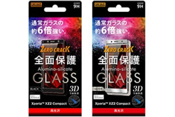 【Xperia™ XZ2 Compact】ガラスフィルム 3D 9H 全面保護 光沢