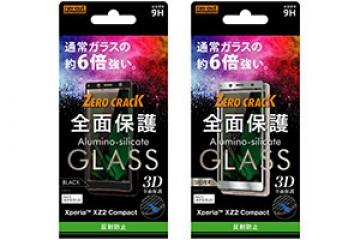 【Xperia™ XZ2 Compact】ガラスフィルム 3D 9H 全面保護 反射防止