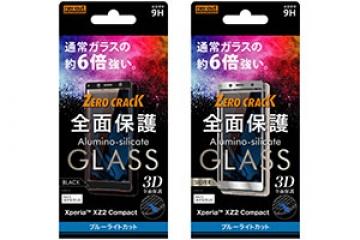 【Xperia™ XZ2 Compact】ガラスフィルム 3D 9H 全面保護 ブルーライトカット