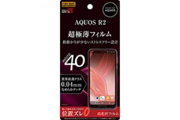 【AQUOS R2】フィルム 指紋防止 薄型 高光沢