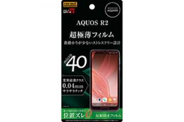 【AQUOS R2】フィルム さらさらタッチ 薄型 指紋 反射防止